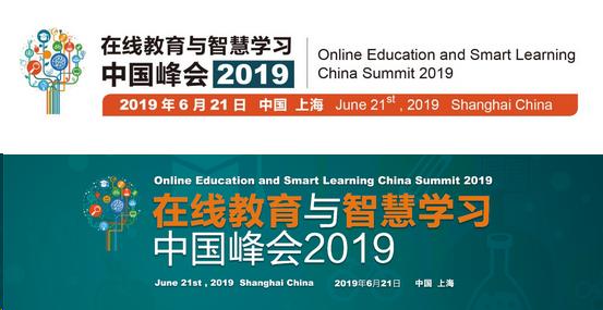 2019在线教育与智慧学习中国峰会