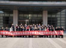 中国医促会健康大数据和数字化医疗分会成立大会在北京大学举办
