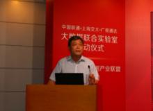中国联通与上海交大成立大数据联合实验室