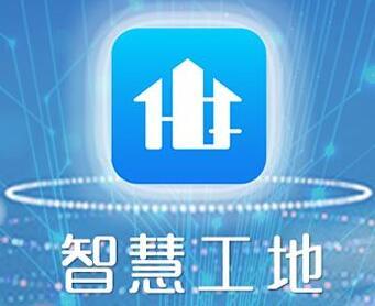 2019中国(北京)国际智慧工地装备展览会