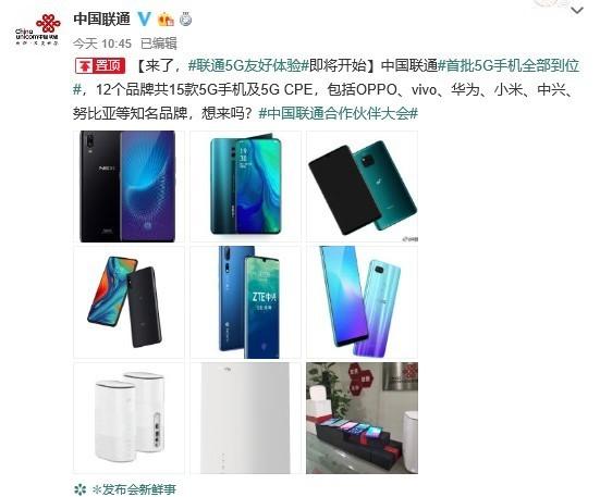 中国联通:首批5G手机全部到位 12个品牌共15款产品