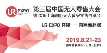 业内观察 丨全品类智能零售终端新方案将现UR EXPO