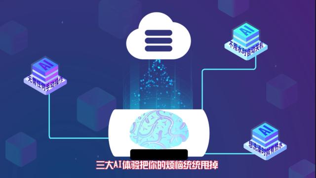 助力厂商一步实现AI升级,和而泰AWE发布多个AI家电解决方案