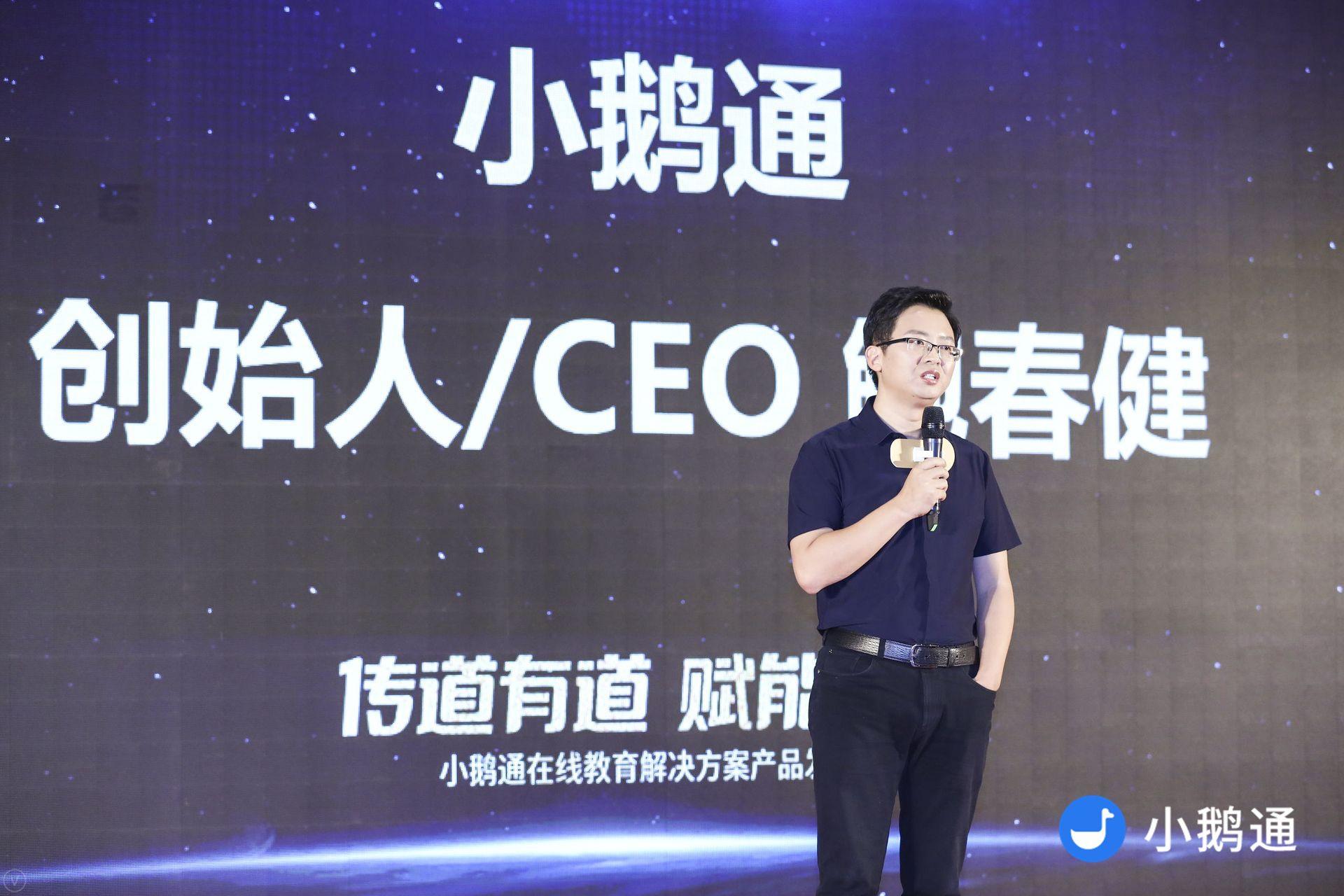 小鹅通CEO 鲍春健