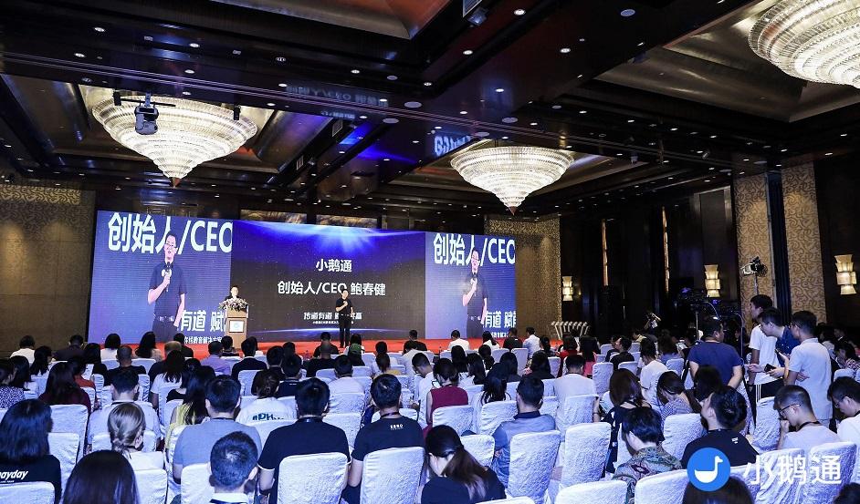 小鹅通创始人兼CEO鲍春健致开幕词