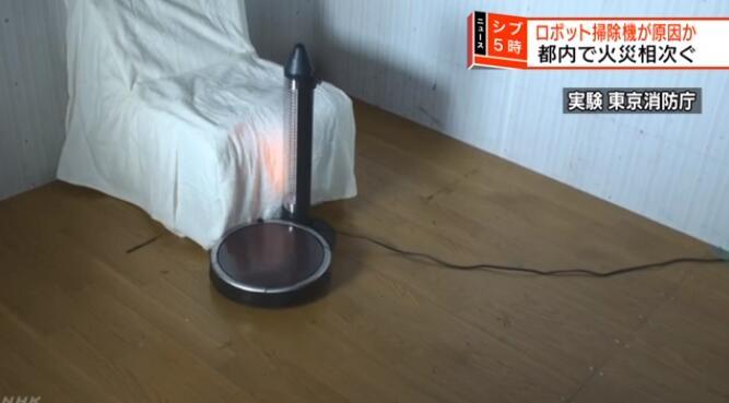 日本接连发生扫地机器人事故 家里没人时酿成火灾