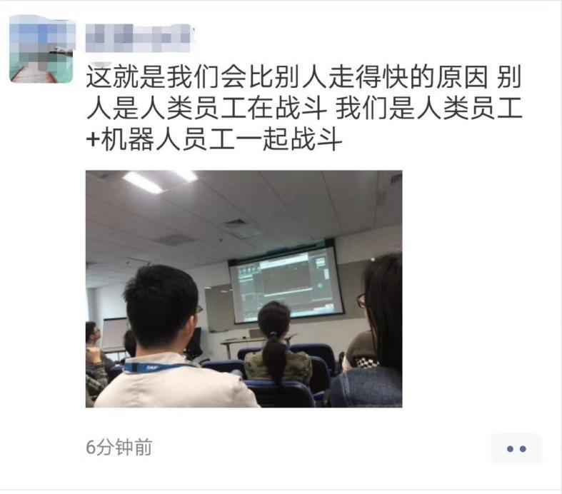 胡立军:浅谈虚拟机器人对现代企业管理的组织变革