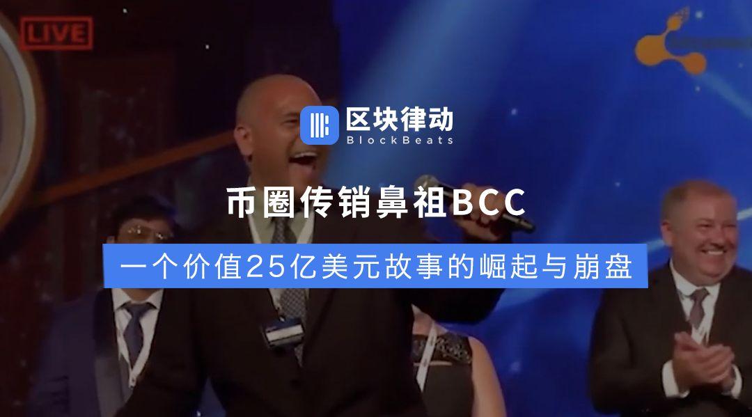 币圈传销鼻祖BCC:一个价值25亿美元故事的崛起与崩盘