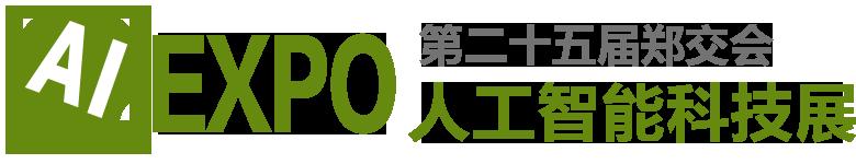 2019 郑州人工智能科技展暨郑交会