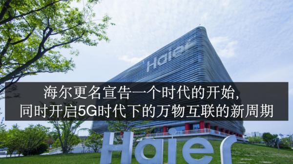 海尔更名,预测智能家居市场新格局