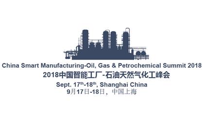 2018中国智能工厂-石油石化峰会(9月17-18日 | 上海)