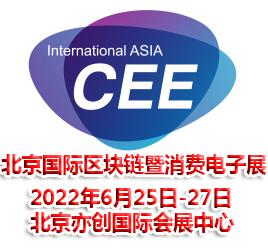2022北京国际区块链暨消费电子展览会