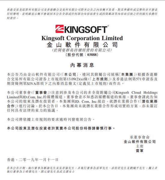 金山软件:正与京东接洽,就潜在业务合作进行讨论