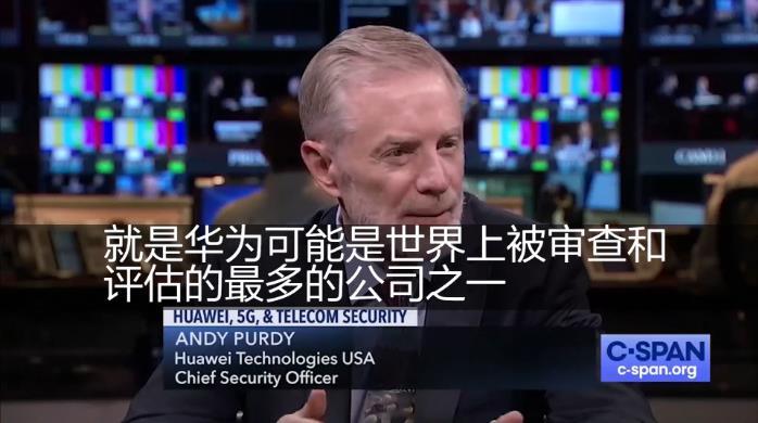 华为美国首席安全官:华为可能是世界上被审查最多的公司之一