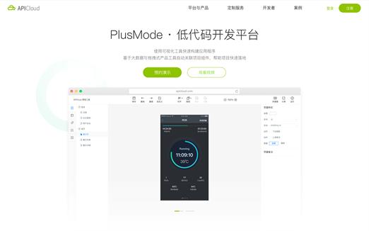 APICloud发布低代码开发平台 效率工具引领IT人效革命