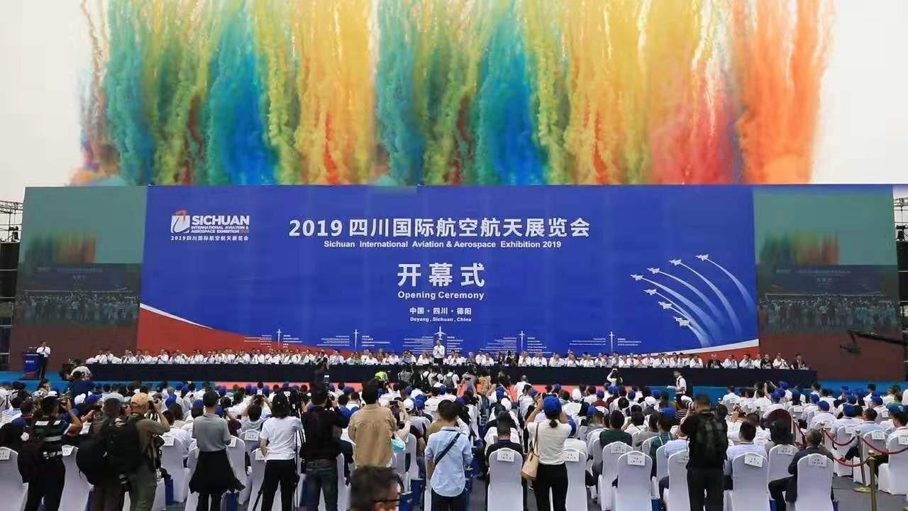 瞄准产业前沿 拥抱发展机遇——2019四川国际航空航天展览会综述