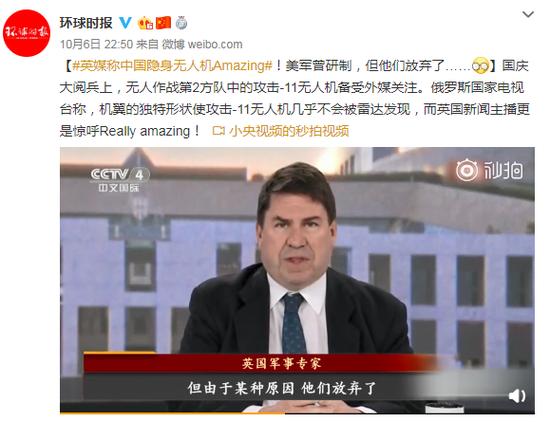 英媒称中国隐身无人机Amazing:美曾研制但放弃了