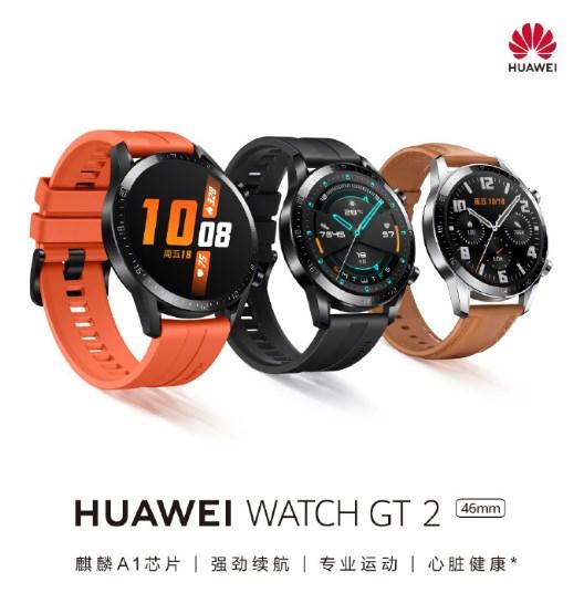 华为Watch GT 2今日正式开售,售价1488元起