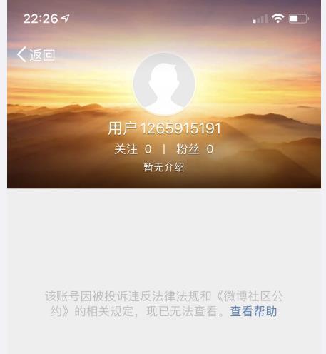 波场创始人孙宇晨、币安联合创始人何一微博被封