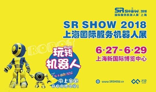 玩转机器人!2018上海国际服务机器人展来袭!