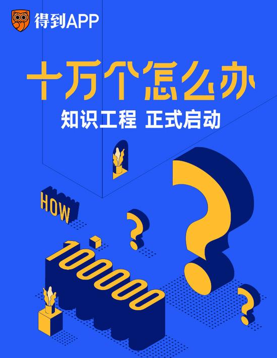 面向五大领域 得到App《十万个怎么办》知识工程上线_网易科技