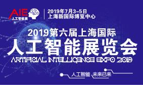 2019 第六届上海国际人工智能展览会