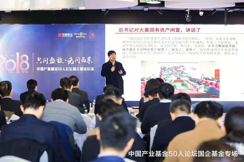 2018中国产业基金50人论坛丨国民共进,智慧城市建设需要更多国企资本