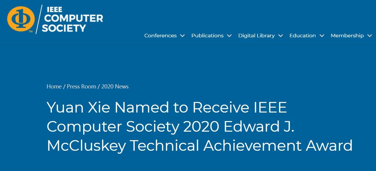 平头哥首席科学家谢源荣获2020年度IEEECS技术成就奖