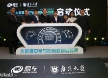 易车联合南京大学成立大数据与应用联合实验室