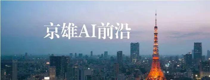 【京雄AI前沿一周要闻】中国新一代人工智能治理原则发布