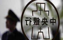 """台湾""""中央银行""""新任行长看好区块链前景"""