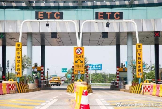 交通部:ETC乱扣费、费用上涨等问题已解决
