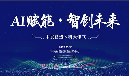 中发智造×科大讯飞丨AI赋能·智创未来