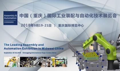 2018 中国(重庆)国际工业装配与自动化技术展览会