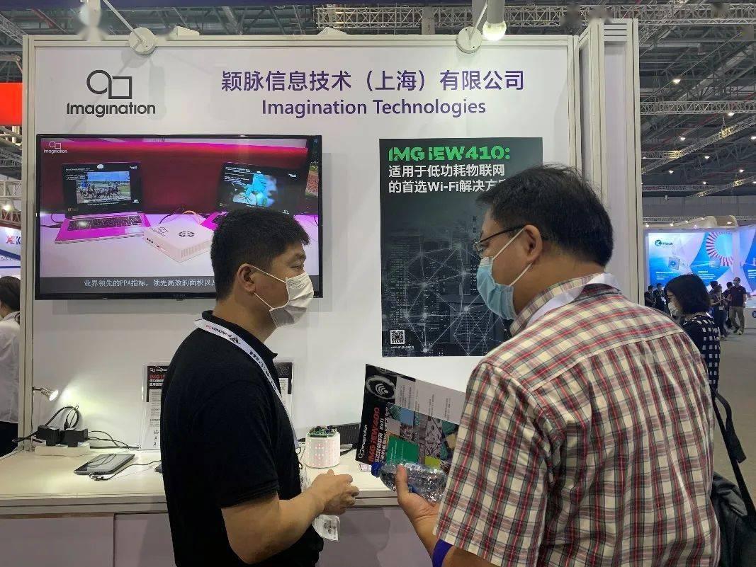 Imagination 亮相2020慕尼黑上海电子展 领先IP技术加速中国半导体创新和应用落地