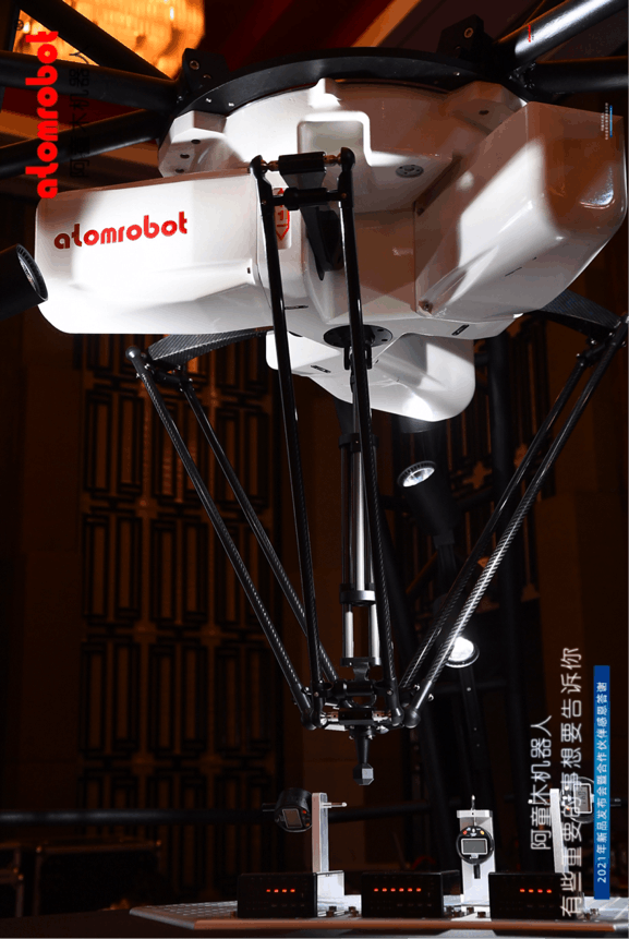 阿童木机器人2021年新品发布暨合作伙伴感恩答谢会盛大召开