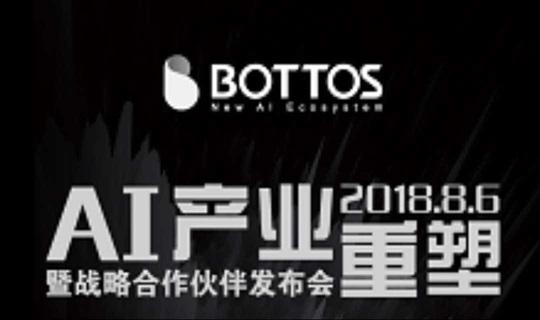 AI产业重塑暨战略合作伙伴发布会