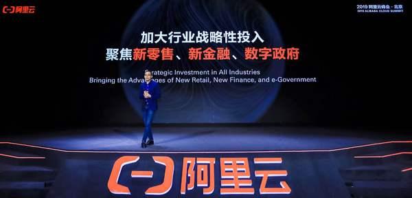 阿里云总裁张建锋:达摩院去年销售芯片超两亿片