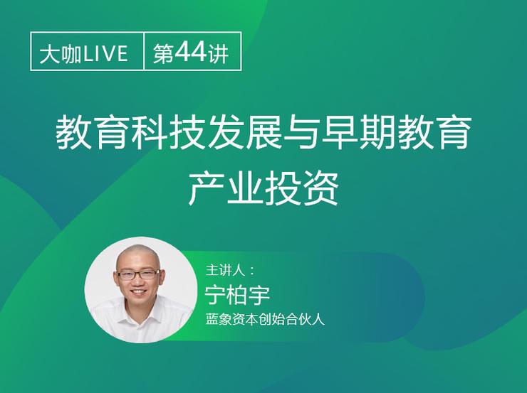 Live回顾 | 教育科技发展与早期教育产业投资