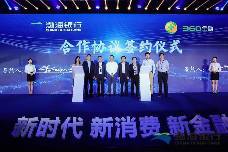 360金融与渤海银行升级合作,全面发力七大领域