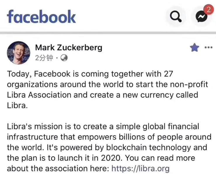 扎克伯格这次要干一票大的!传统金融货币体系面对强烈挑战
