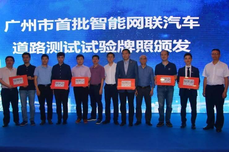 广州首批自动驾驶路测牌照正式发放   文远知行、广汽、AutoX、Pony.ai均上榜