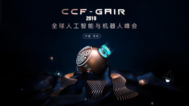 6位顶尖专家,重新定义AI金融的6种未来丨CCF-GAIR 2019