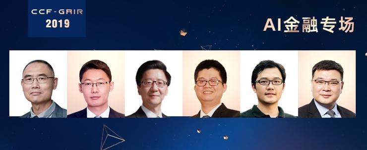 """宜信CTO向江旭:如何用AI实现""""以用户为中心""""的财富管理?丨CCF-GAIR 2019"""