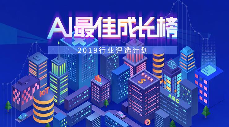 AI+金融「最佳成长奖」榜单出炉,这四家企业值得你关注   CCF-GAIR 2019