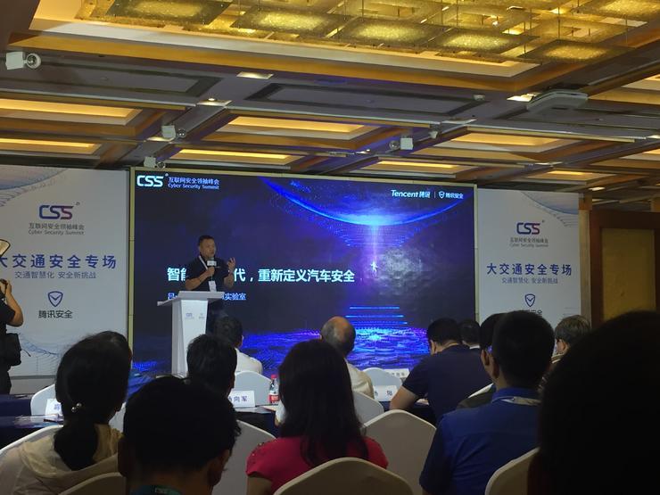 腾讯安全科恩实验室总监吕一平:智能网络时代,重新定义汽车安全
