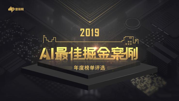 寻找AI金融落地之王,第三届「AI最佳掘金案例年度评选」正在进行中