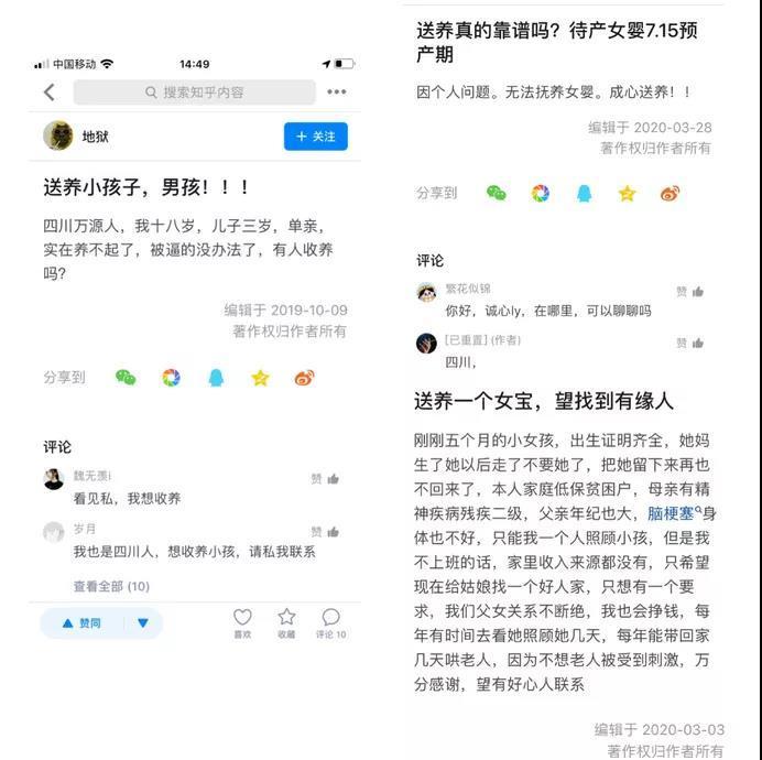 """""""我不想成为商品""""!养父性侵案背后网络送养黑产链曝光:知乎QQ群发帖,中介拉群,新生儿 10 万起售!"""