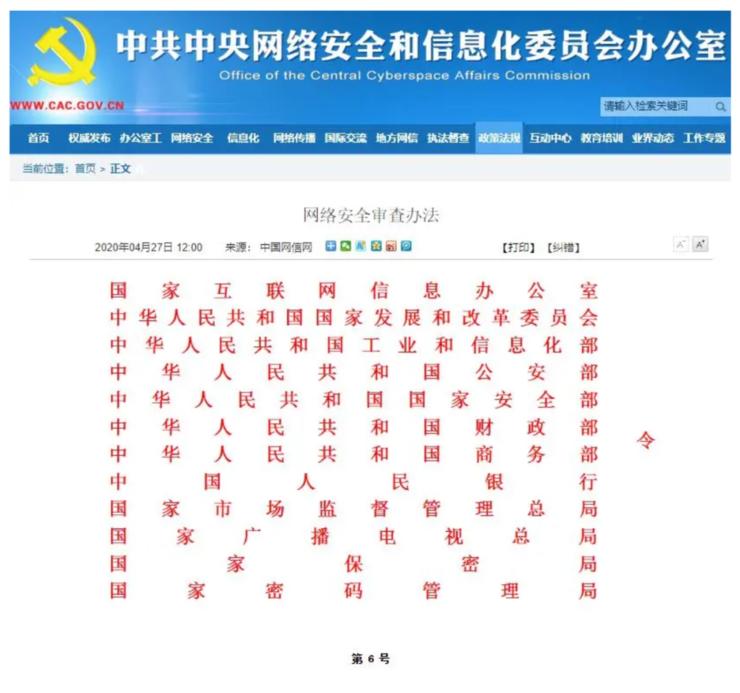 即将生效的《网络安全审查办法》是针对华为事件的反制利器?专家:不是限制或歧视国外产品