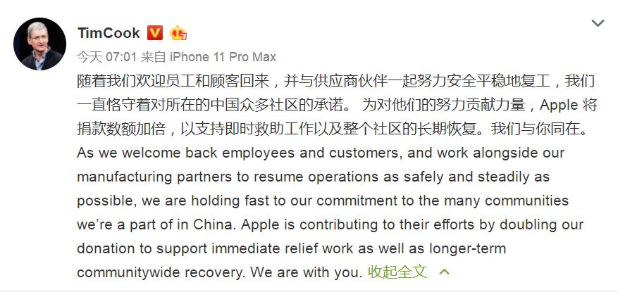 苹果CEO库克:与制造合作伙伴一起安全稳定恢复运营